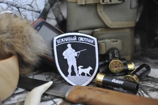 Шеврон Вежливый охотник