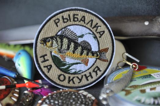Шеврон Рыбалка на окуня