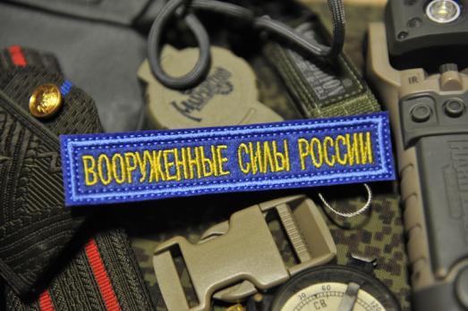 нашивка Вооруженные Силы России