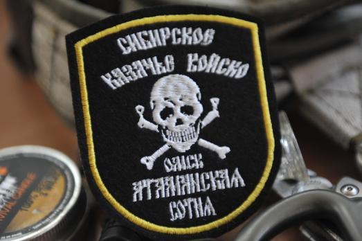 """шеврон """"Сибирское казачье войско"""""""