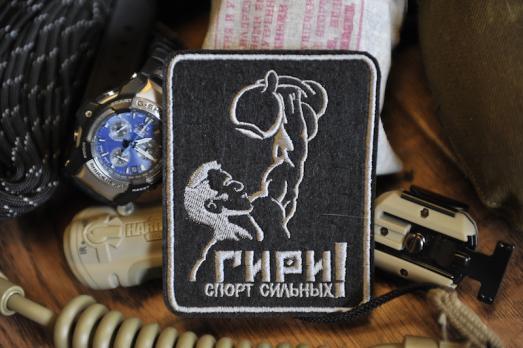 "Шеврон ""Гири спорт сильных"""