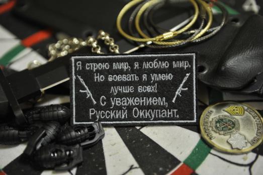 "Шеврон ""русский оккупант"""